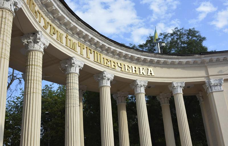 Парк имени Т.Г. Шевченко Днепр