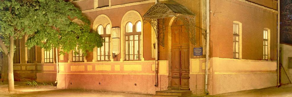 Дом-музей Блаватской Днепр