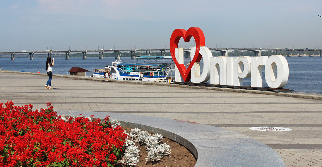 I love Dnipro Днепр