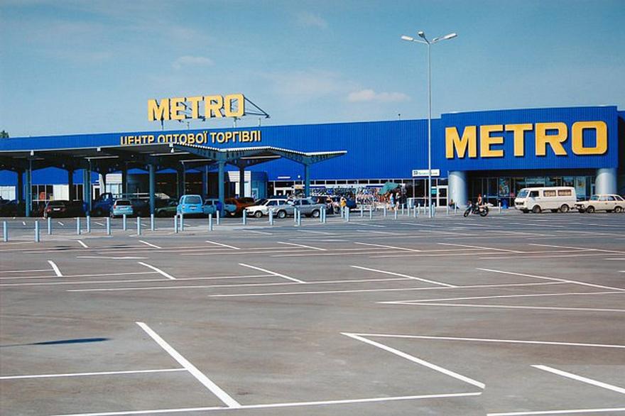 Супермаркет METRO Днепр