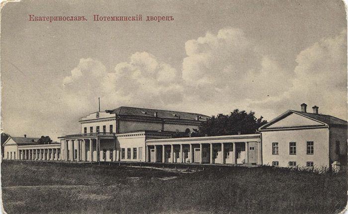 Потемкинский Музей начало 20-го века Днепр