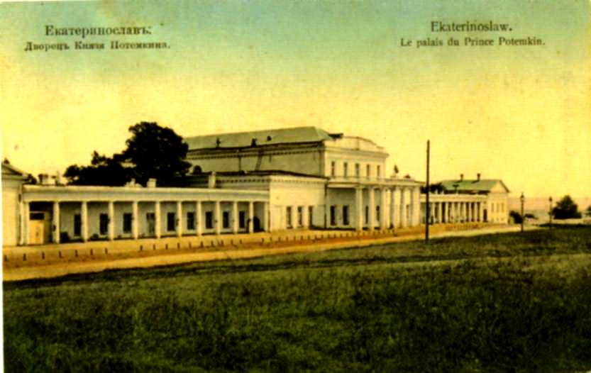 Потемкинский Дворец Днепр