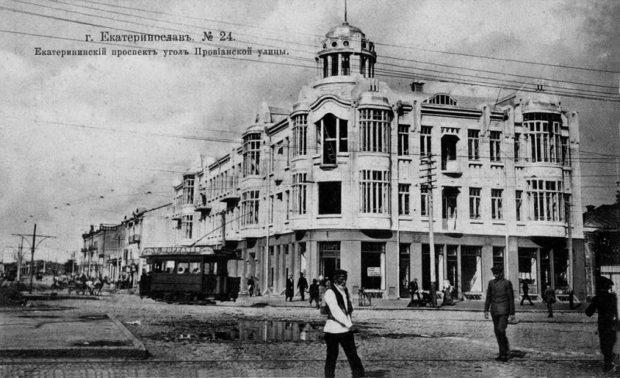Днепр в начале 20-го века
