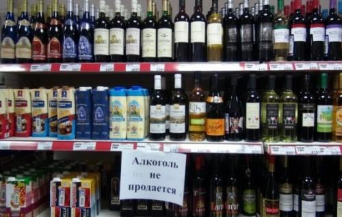 Покупка алкоголя в Днепре