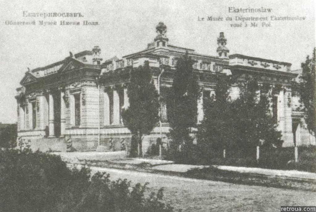 Исторический Музей в начале 20-го века Днепр