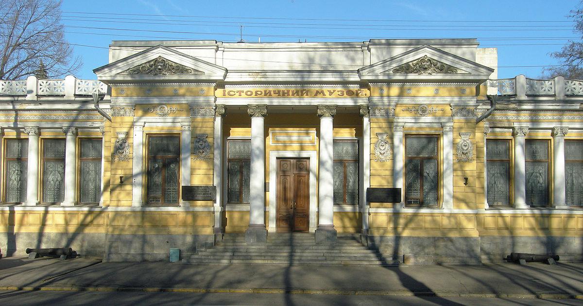 Исторический Музей сегодня Днепр
