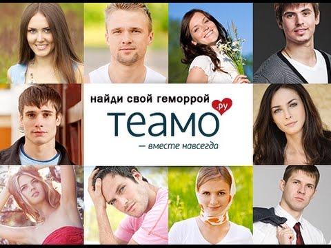 сайт Teamo