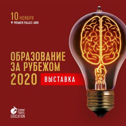 ярмарка «Образование за рубежом 2020»